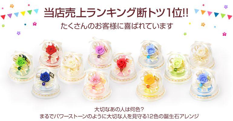 プリザーブドフラワー PF-0041-9 の通販サイト | お花ソムリエ