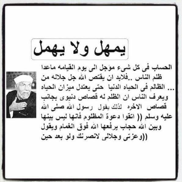 حسبي الله ونعم الوكيل Quotes Arabic Words Words