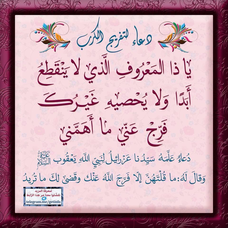 دعاء لتفريج الكرب Doua Islam Doua Priere