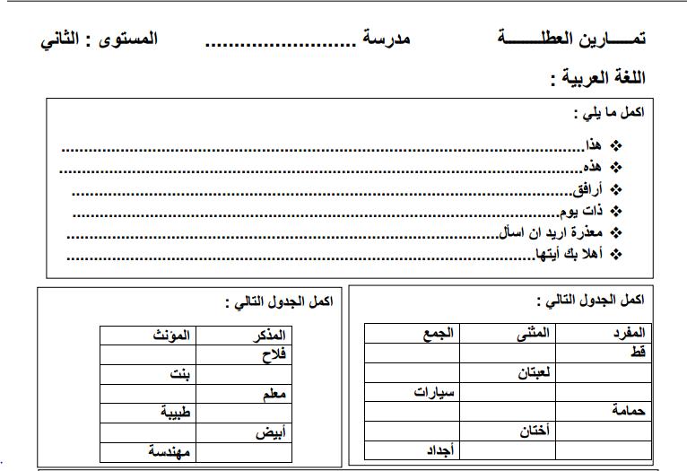 أنشطة داعمة في العربية مكون الاستماع والتحدث للمستوى الثاني ابتدائي Blog Posts Sheet Music Blog
