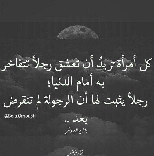 Nizar Qabani Ex Quotes Arabic Quotes With Translation Funny Arabic Quotes