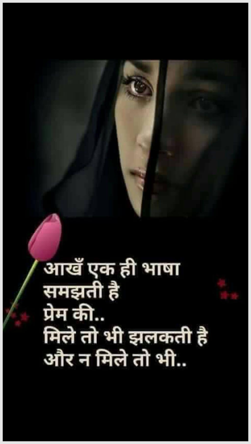 Hindi Shayari Image,Hindi Love Shayari, shayari meaning