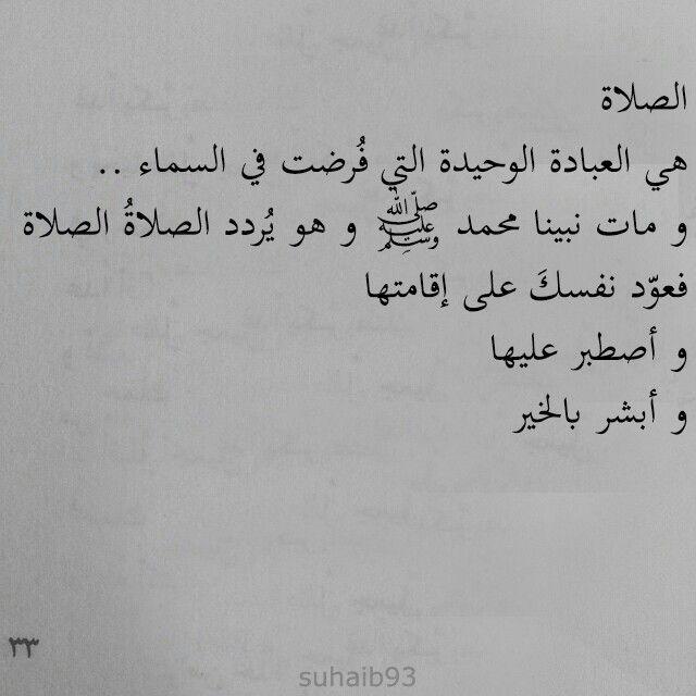 الصلاة عماد الدين Quotes Arabic Words Holy Quran