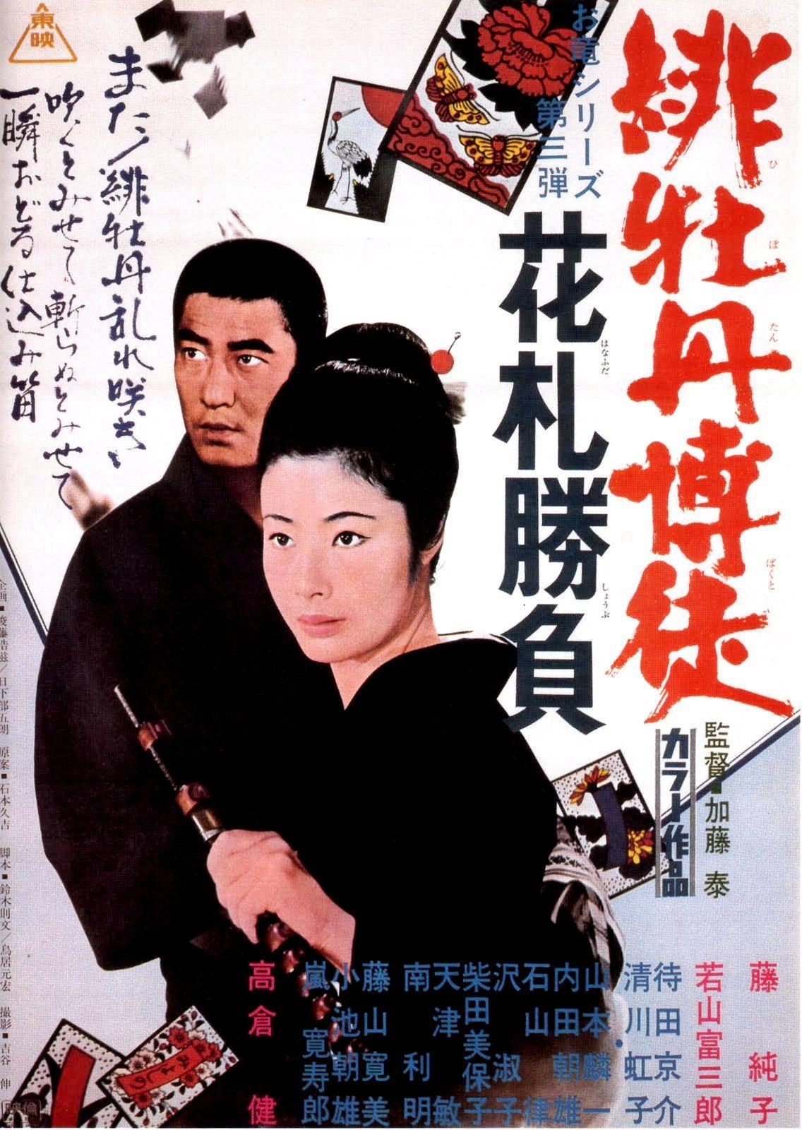 Red Peony Gambler - The Hanafuda Game (Hibotan Bakuto Hanafuda Shoubu,  1969) Dir. Kato Tai, Cast Fuji Junko, Takakura Ken