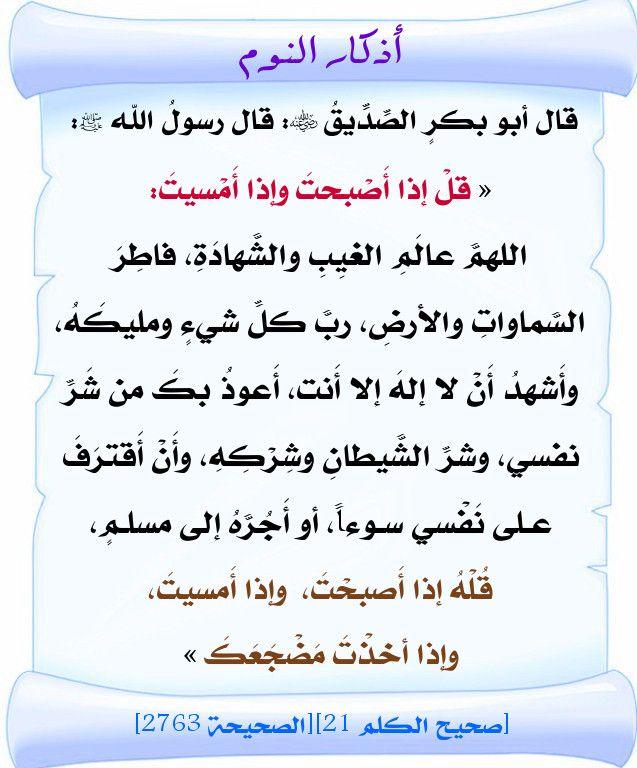 أذكار النوم Prayer Book Arabic Quotes Arabic Alphabet