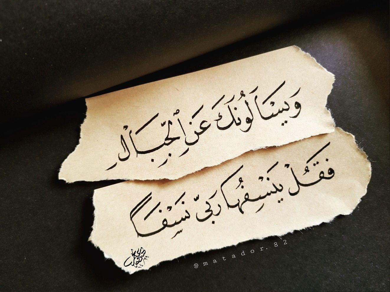 و يسألونك عن الجبال خواطر العراق خط عربي Islamic Quotes Arabic Quotes Calligraphy I