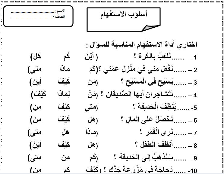 ورقة عمل على اسلوب الاستفهام فى العربى لرابعة ابتدائي الفصل الدراسى الاول سكرين شوت حمل من المرفقات Grade Book Language Math