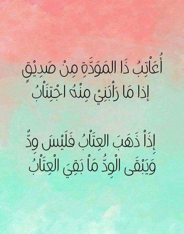 Pin By Wallaa Abbas On Arabic Typing Quotations Me Quotes Quotes