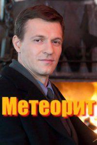Метеорит (2016) фильм смотреть онлайн бесплатно в хорошем ...