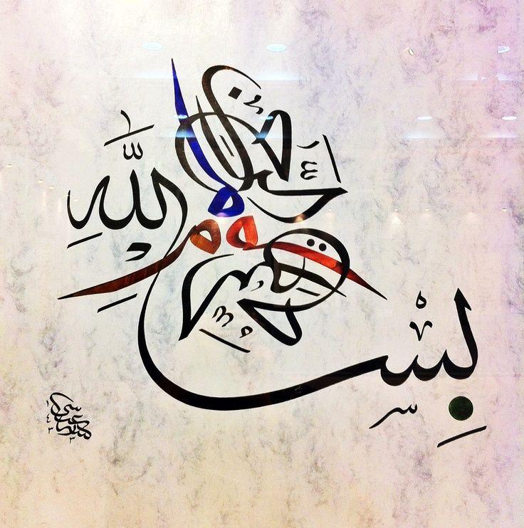Pin By Mutlaq Alkhaldi On Besmele بسم الله الرحمن الرحيم Islamic Calligraphy Islamic Art Calligraphy Arabic Calligraphy Art