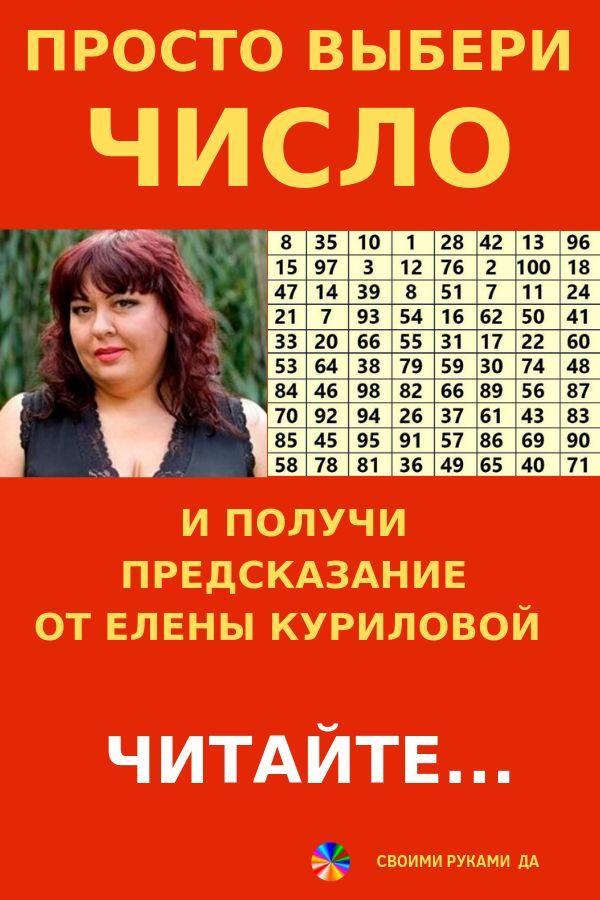 Просто выбери число, и получи предсказание oт Елены ...