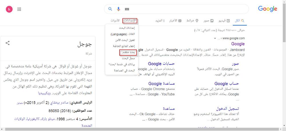 كيف يمكن اعتماد البحث المتقدم في محرك جوجل سؤال وجواب Google Language Bullet Journal
