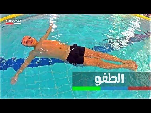 تعليم السباحة أهمية الطفو و أنواعة وكيفية تعلمة و إتقانة بسهولة Youtube Pandora Screenshot