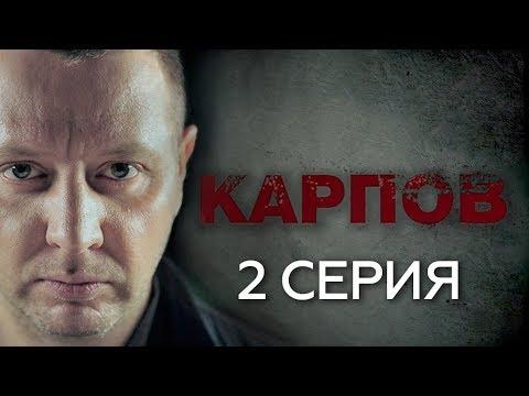 699 Karpov 2 Seriya Youtube Filmy Serialy Muzhchiny