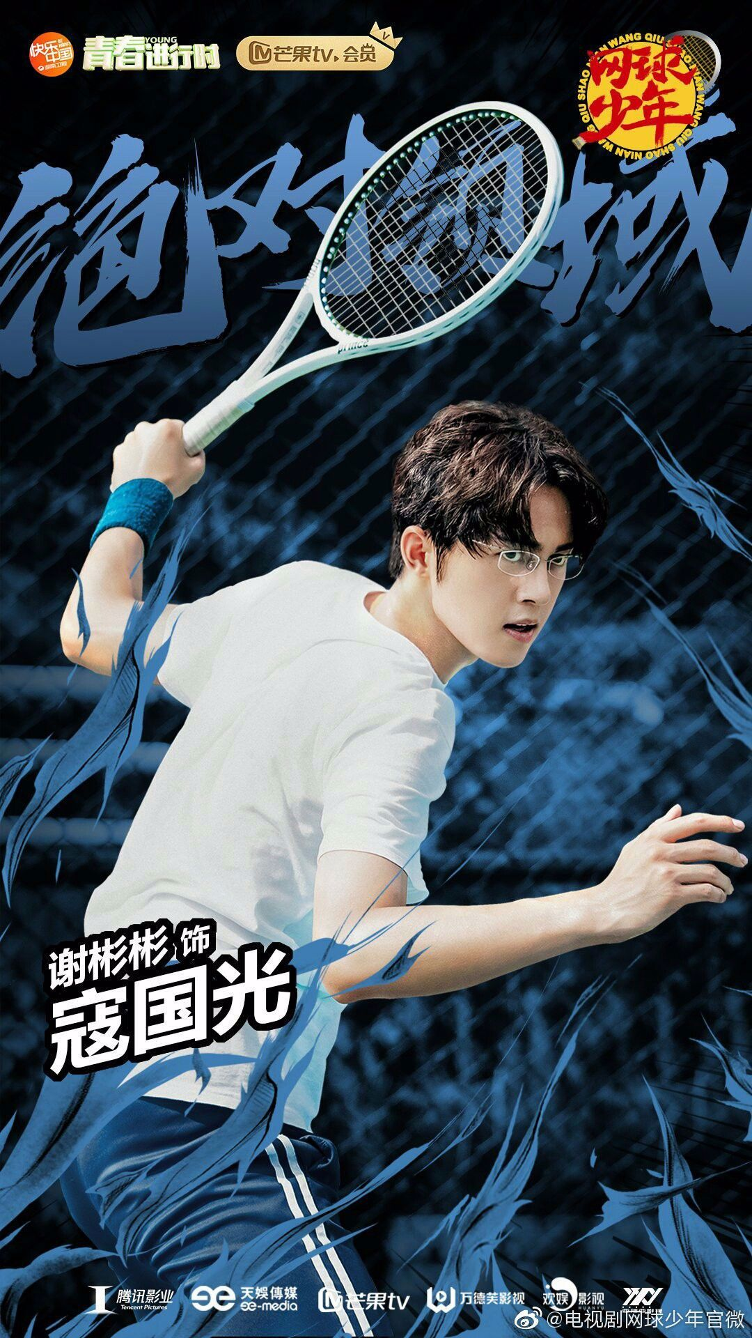 Pin By Salvador Schuster On 170 In 2020 The Prince Of Tennis Prince Of Tennis Anime Prince Tennis