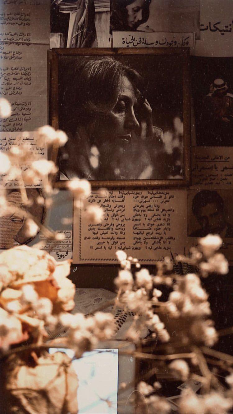 فيروز Cover Photo Quotes Love Quotes Wallpaper Funny Arabic Quotes