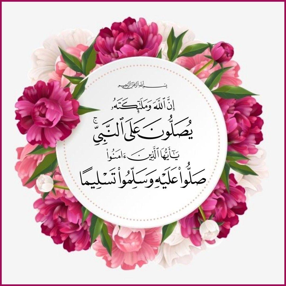 قرآن كريم آية إن الل ه وملائكته يصلون على النبي يا أيها الذين آمنوا صلوا عليه وسلموا تسليما Islamic Wallpaper Doa Islam Quran Quotes Love