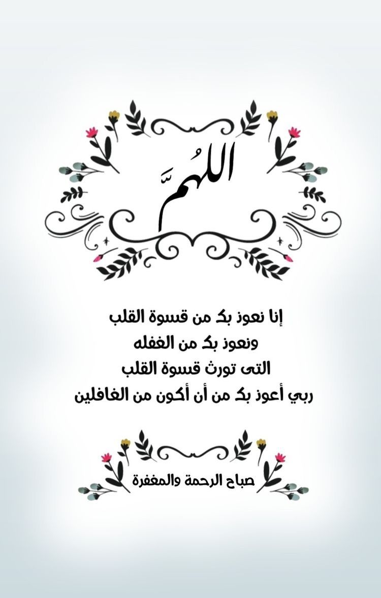 Pin By صورة و كلمة On صباح الخير Good Morning Lovely Quote Islamic Quotes Islamic Pictures
