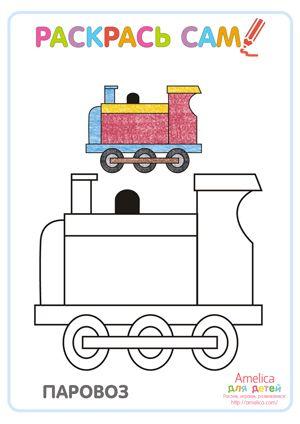 распечатать картинки для раскраски пластилином