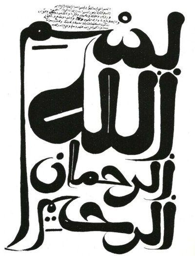 بسم الله الرحمن الرحيم Al Qandusi 1849 Script