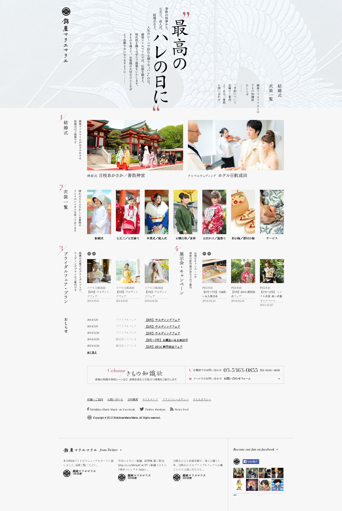 錦屋マリエマリエ ウェブデザイン Webデザイン Webサイトデザイン