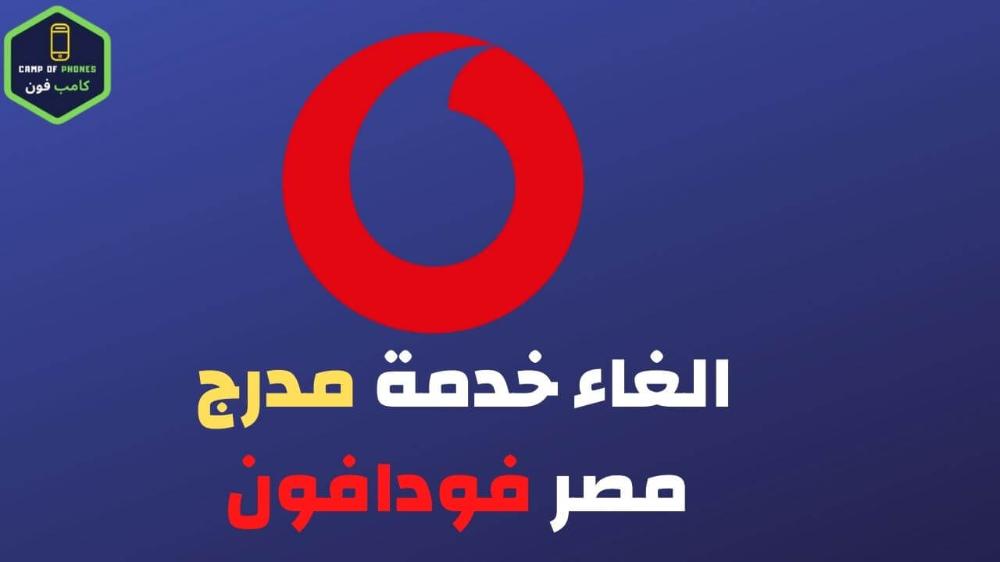 بالتفصيل كيفية الغاء خدمة مدرج مصر من فودافون 2020 وكود الغاء جميع خدمات فودافون مصر عن طريق التحدث الى احد ممثلي Vodafone Logo Company Logo Tech Company Logos