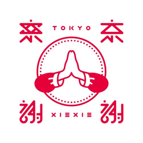 works 東京謝謝 logo design お洋服ブランド東京謝謝さんのロゴデザイン