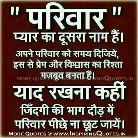 family quotes in hindi parents love anmol vachan thoughts