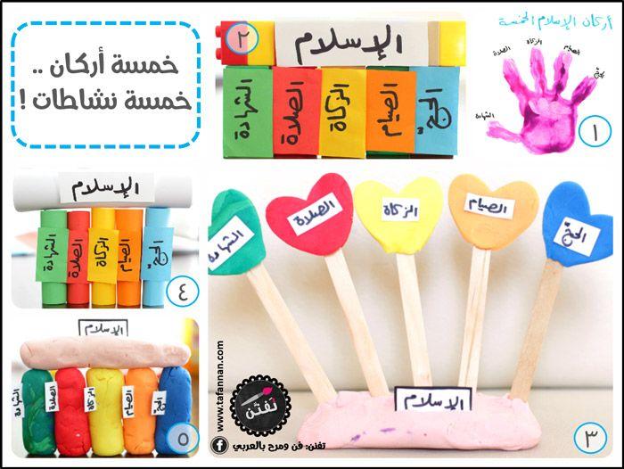 تفن ـن فن ومرح بالعربي خمسة أركان خمسة نشاطات Islamic Kids Activities Muslim Kids Activities Muslim Kids Crafts