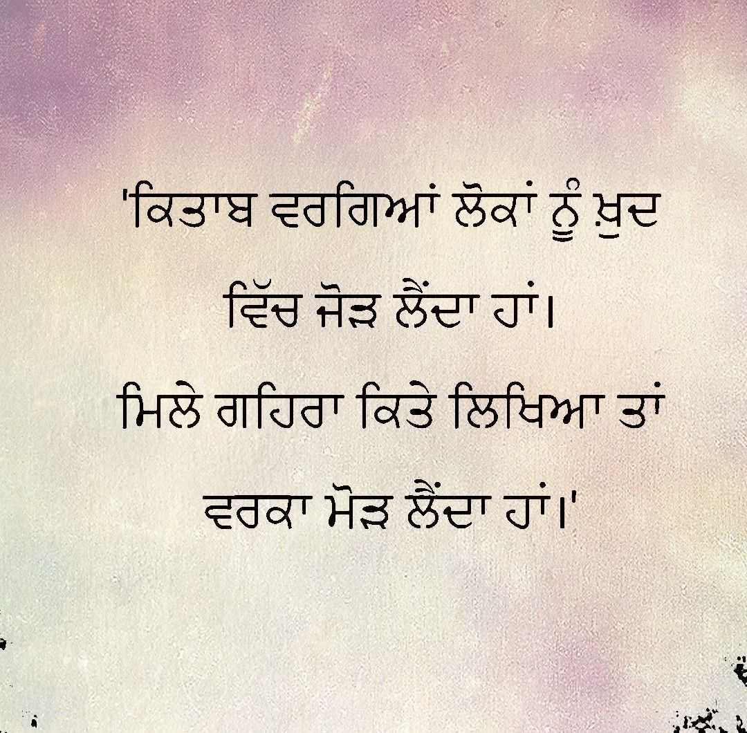 Pin by Bharti pathania on ❇punjabiii quotes❇ | Punjabi ...