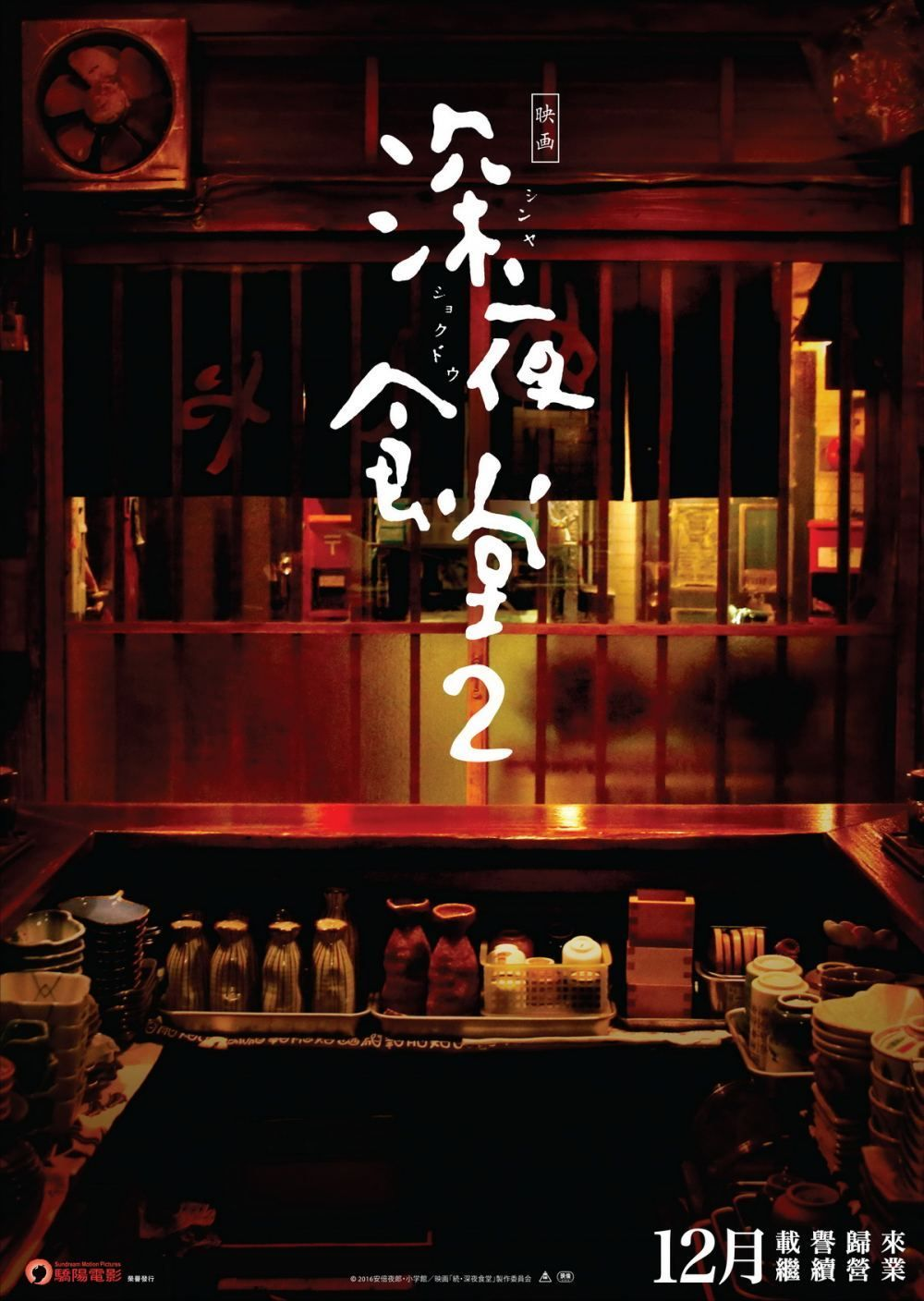 続.深夜食堂 (2016) | Movies watched | Pinterest | Movie