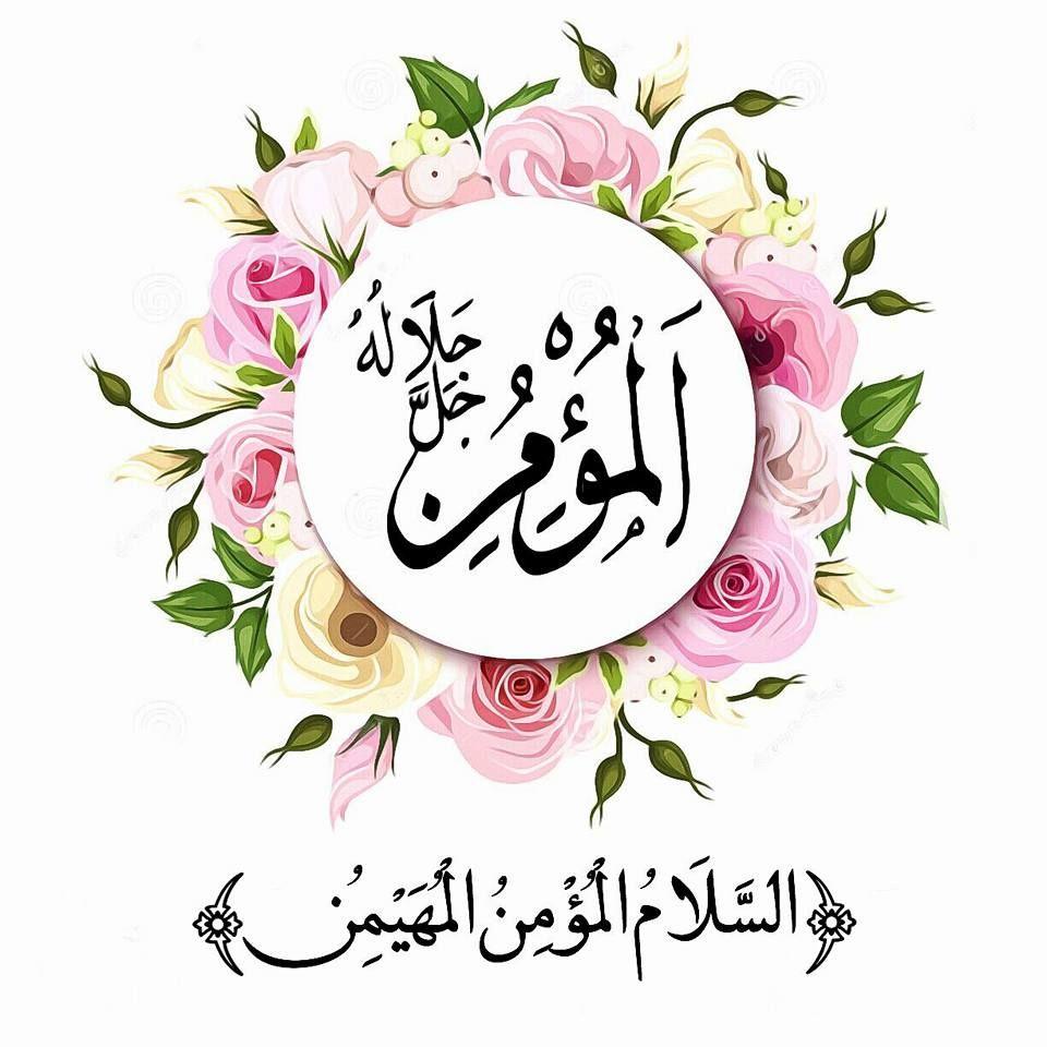 33 اسم المؤمن الإيمان يرجع معناه إلى الإقرار والتصديق واسم الله المؤمن فيه عدة أقوال يدل عليها الاسم ويشملها لأنها Holy Quran Allah Islam Quran
