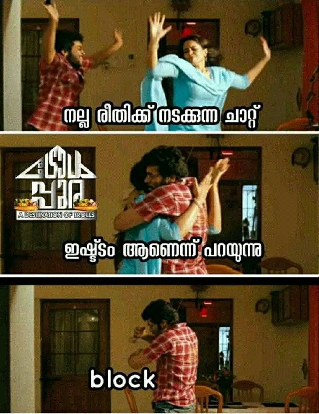 Pin On Troll Malayalam