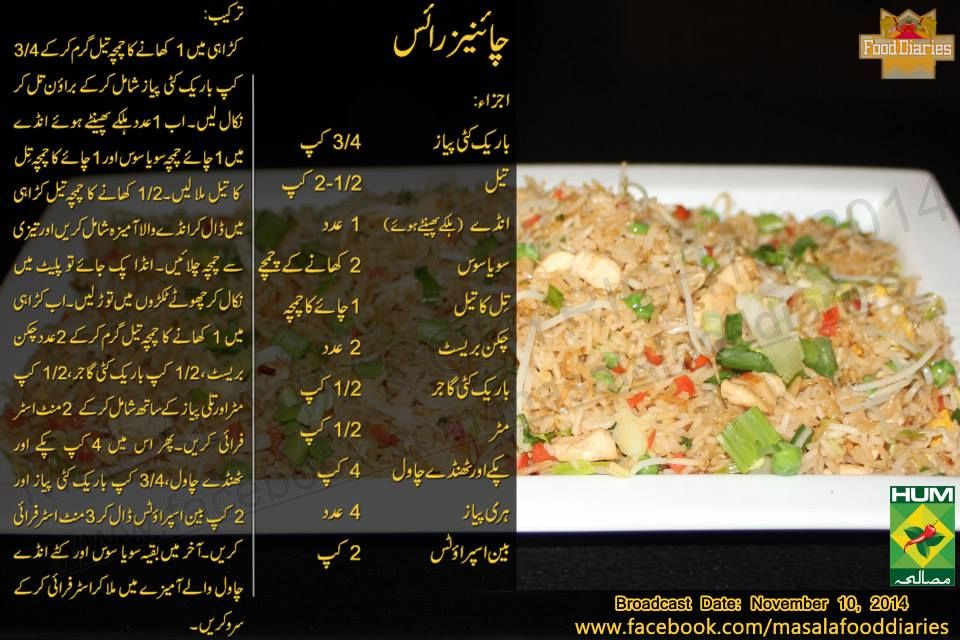 Chinese rice pakistani food recipes pinterest rice pakistani chinese rice forumfinder Images
