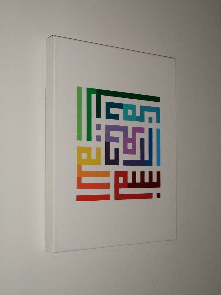 Pin By Khaled Bahnasawy On Islamic Home And Wall Art In
