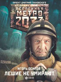 Осипов И. - Метро 2033. Лешие не умирают