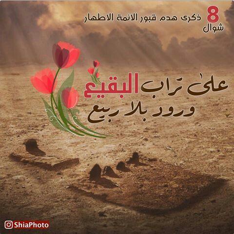 Pin By Zainab Mohammed On أهل البيت عليهم السلام Movie Posters Poster Movies
