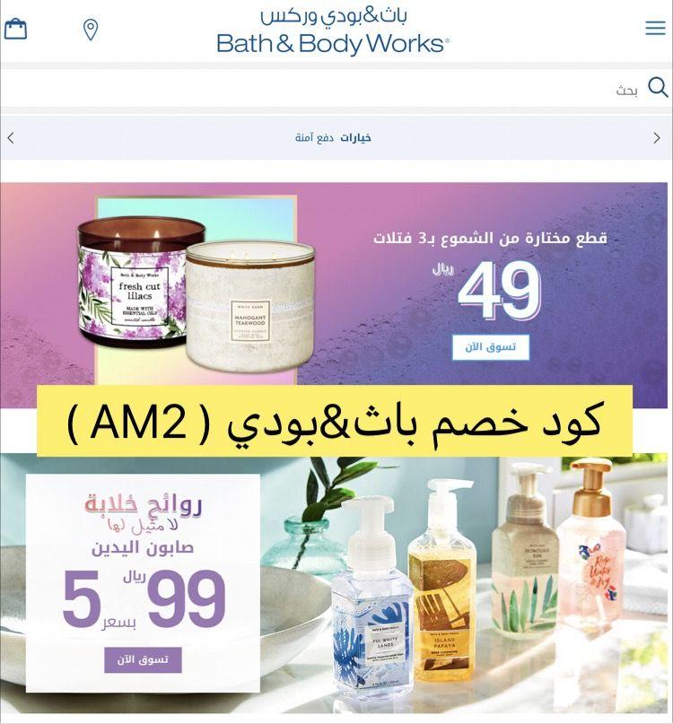 باث اند بودي ووركس منتجات العناية بالجسم Bath And Body Works السعودية Hand Soap Bottle Soap Bottle Soap