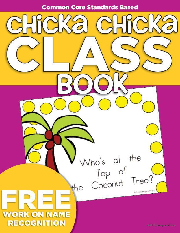 Chicka Chicka Boom Boom Class Book {Freebie Printable | Literature ...