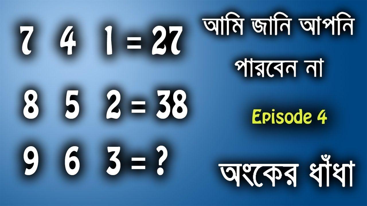 Pin by Vanis roy on Bangla Dhadha - বাংলা ধাঁধা ...
