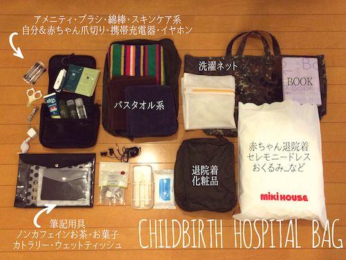 出産準備《お産入院BAG》 | Maison de Kico | 赤ちゃん | 出産 入院 ...