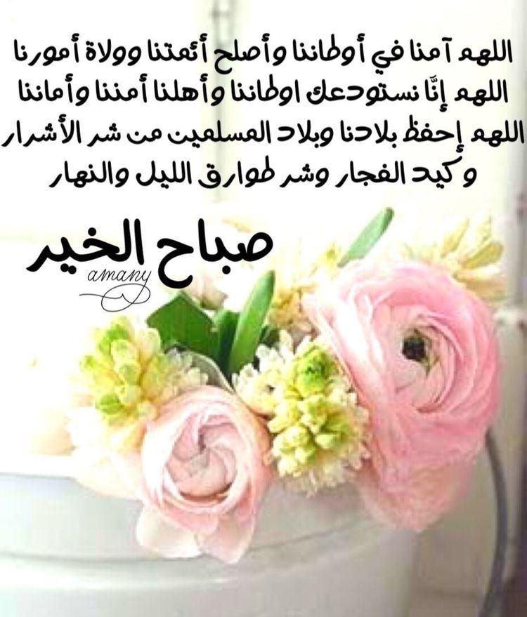 Pin By Ali علي On صباح الخير Good Morning Quran Verses Morning Images Birthday Wishes