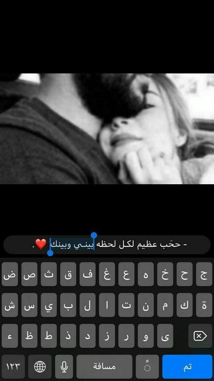 Pin by فتاة الشمس 🕊 on رمزيات | Arabic love quotes, Love ...