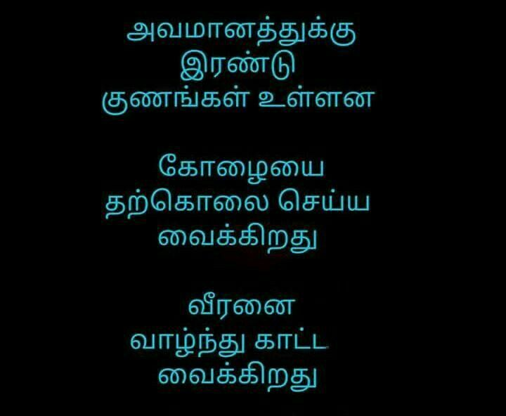 6 Positive Thinking Quotes Images In Tamil Detail These all new quotes status and wishes with images.