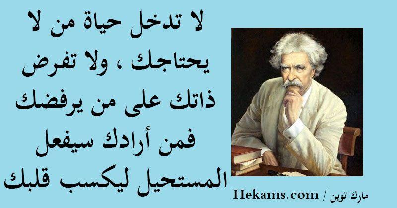 أقوال مارك توين Wisdom Quotes Life Wisdom Quotes Life Quotes