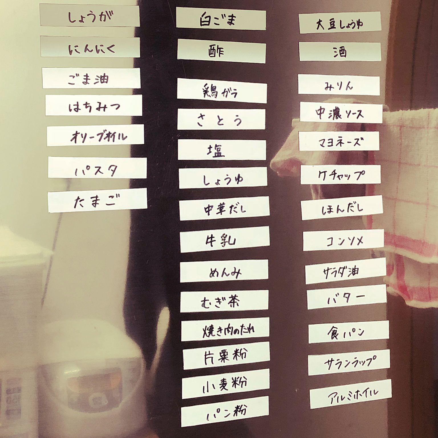 キッチン 調味料 マグネットシート マグネット ストック表 などの