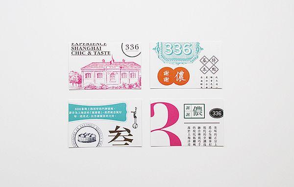 Shanghai po po 336 on behance b graphic pinterest shanghai shanghai po po 336 on behance reheart Image collections