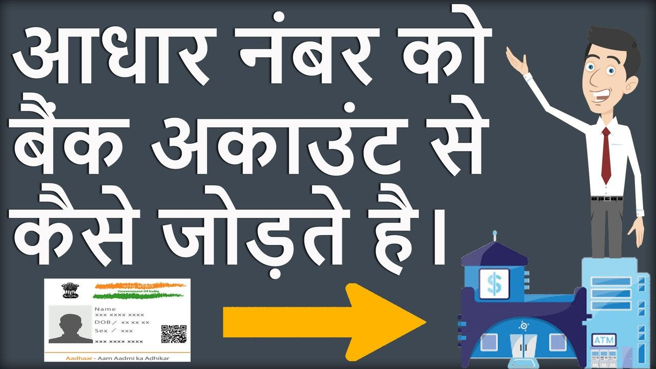 Have You Connected Your Aadhaar Card To Your Bank Account Yet Aadhaar Aadhaarcard Adhar Aadhar Aadharcard India Govern Aadhar Card Cards Card Downloads