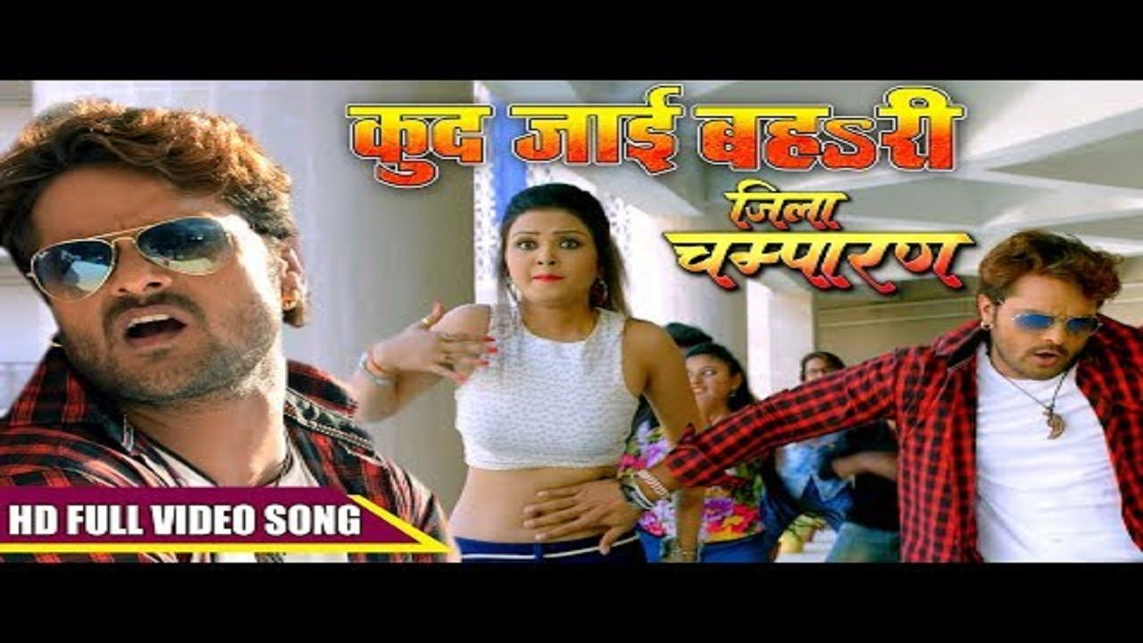 Mp3 Download Mp3download Mp3song Movie Jila Champaran Song Kud Jaai Bahari Singer Khesarilalyadav Priyanka Singh Lyrics Az Lagu Bahari Video