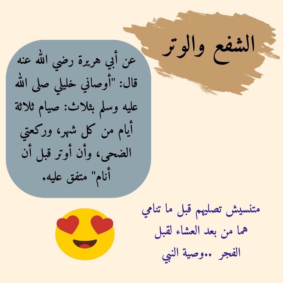 الشفع والوتر Islamic Quotes Quotes Islam